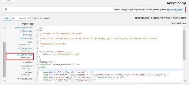 איך להתקין גוגל טג מנג'ר באתר וורדפרס?